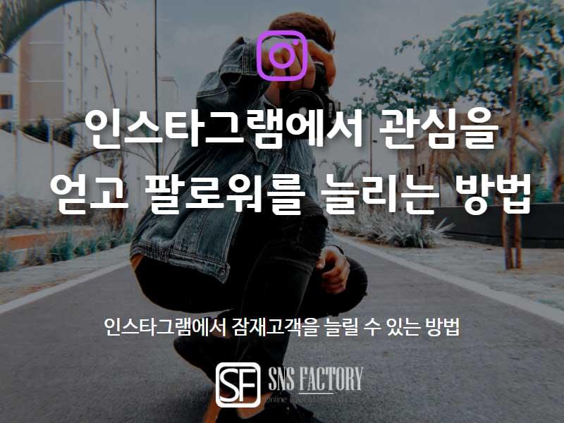 2019 인스타그램 팔로워 늘리기 원리와 홍보방법