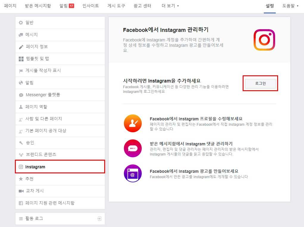 인스타그램_마케팅-초보자-가이드2