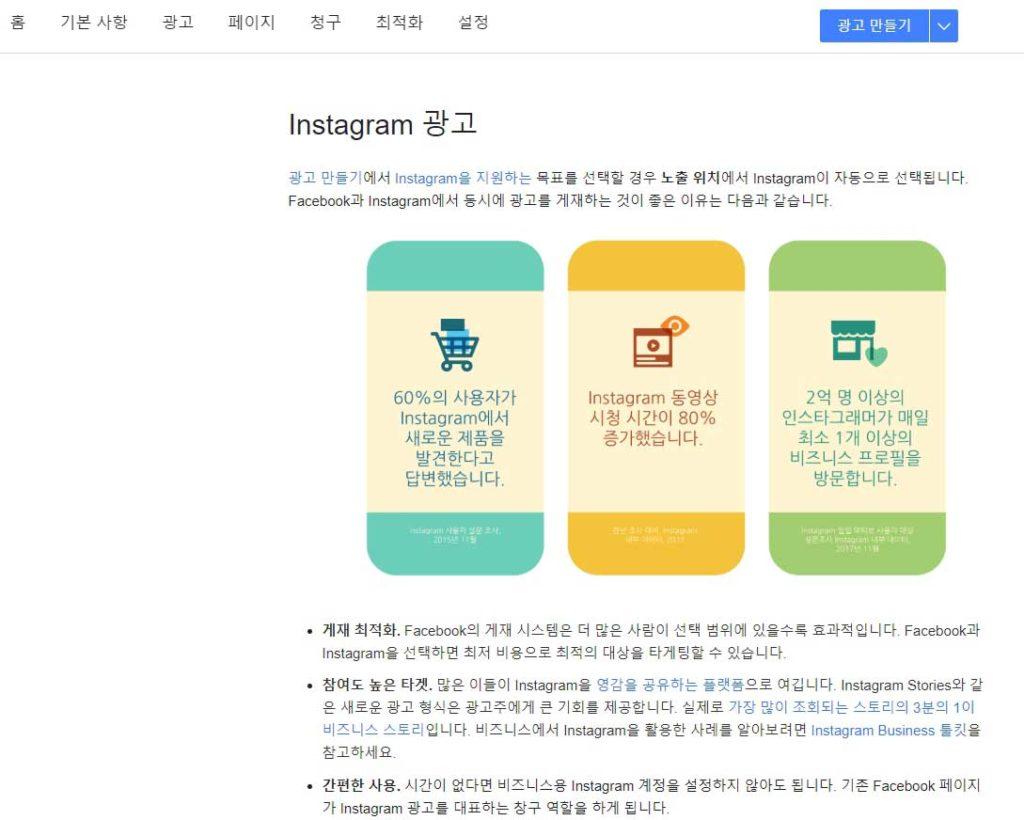 인스타그램_마케팅-초보자-가이드3
