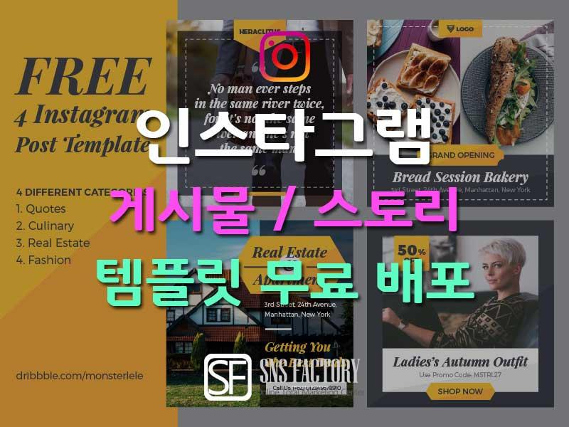 인스타그램 게시물, 스토리 무료 템플릿 10종 추천(2019년 업데이트)