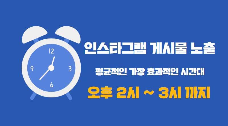 인스타그램노출가장잘되는시간대-(2)