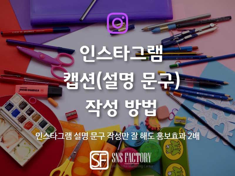 인스타그램 설명 문구(캡션) 작성하는 방법_2019 비즈니스 용