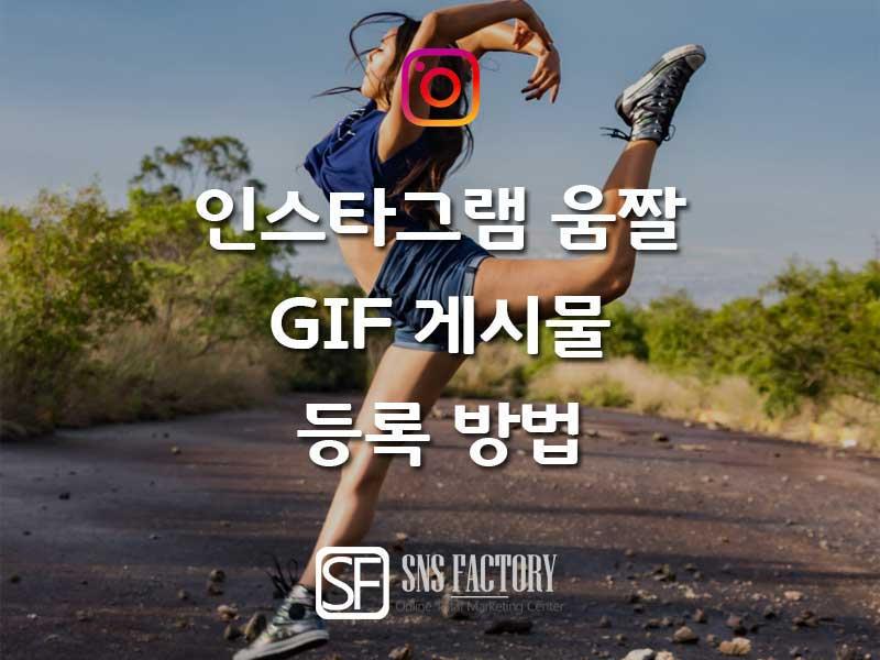 인스타그램에 GIF 게시물 등록 방법(2019년 업데이트)