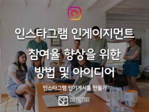 인스타그램 인게이지먼트 향상을 통한 인기게시물 만들기(2019)