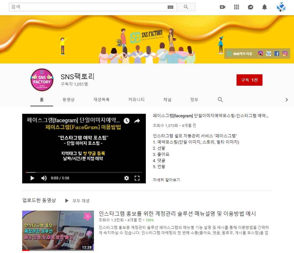 유튜브구독자늘리기위한21가지방법_2019sns팩토리-(3)