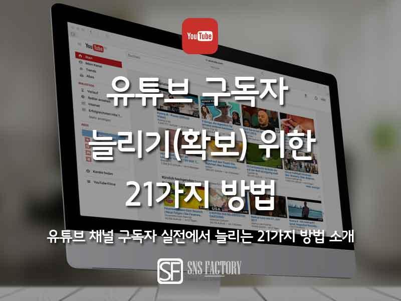 유튜브구독자늘리기위한21가지방법_2019sns팩토리