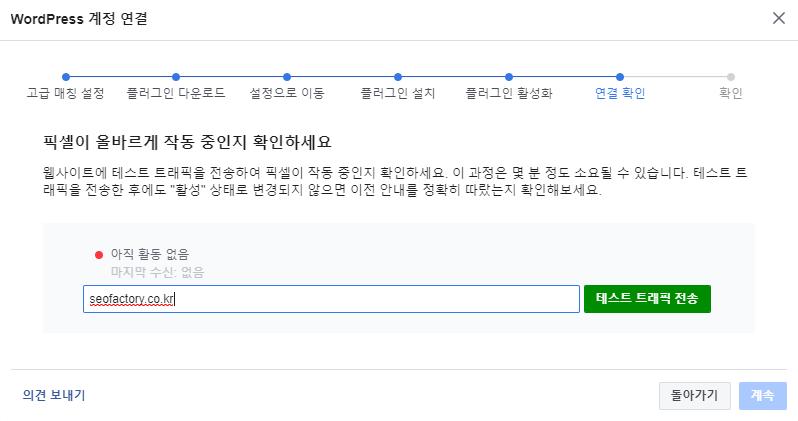 페이스북-픽셀만들기_워드프레스-필셀설치-사례 (12)