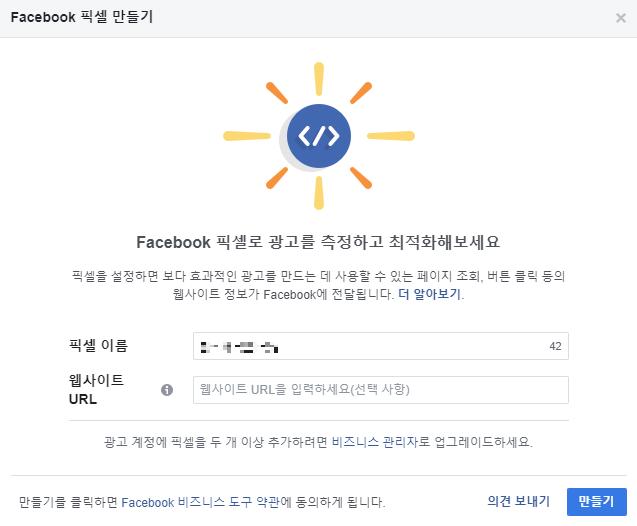 페이스북-픽셀만들기_워드프레스-필셀설치-사례 (3)