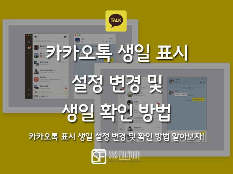카카오톡 표시 생일 수정(변경) 및 확인 방법(2019.08)