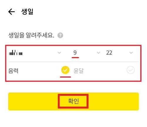 snsfactory카카오톡-생일표시-설정방법-2019년8월-업데이트-(10)