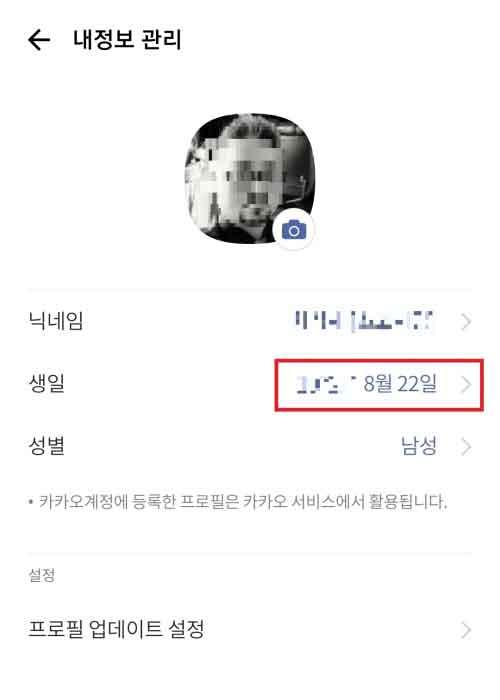 snsfactory카카오톡-생일표시-설정방법-2019년8월-업데이트-(8)