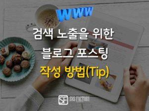검색 노출 잘되는 블로그 포스팅 작성 방법 9가지 TIP(2019)