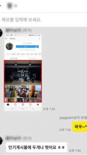 인스타그램성공사례_카톡대화_SNS팩토리 (10)