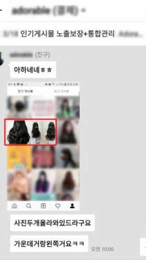 인스타그램성공사례_카톡대화_SNS팩토리 (14)