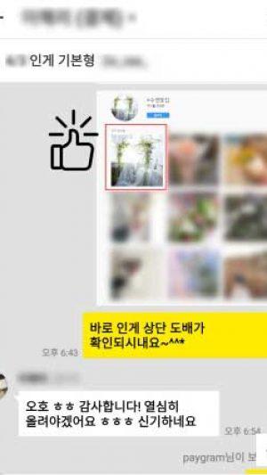 인스타그램성공사례_카톡대화_SNS팩토리 (2)