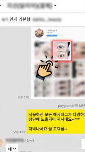 인스타그램성공사례_카톡대화_SNS팩토리 (7)